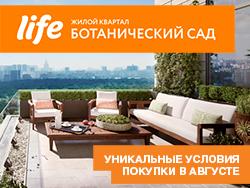 ЖК LIFE-Ботанический сад! 9 км от Кремля Только в августе - уникальные условия
